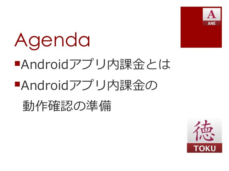 AIR for Android で アプリ内課金 Slide 3
