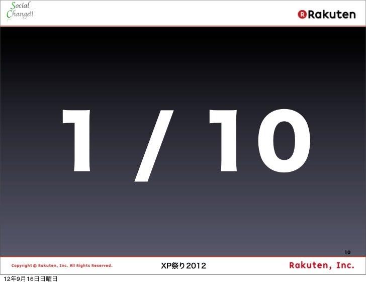 1 / 10                         10              XP祭り201212年9月16日日曜日