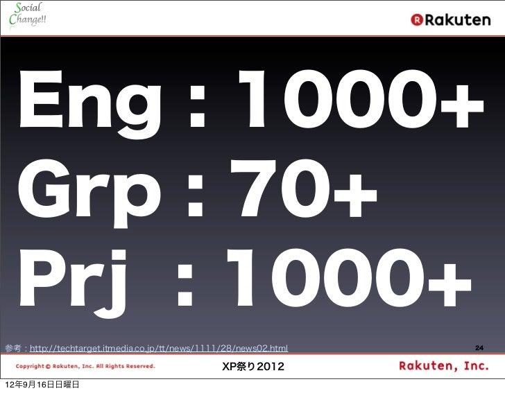 Eng : 1000+  Grp : 70+  Prj : 1000+参考 : http://techtarget.itmedia.co.jp/tt/news/1111/28/news02.html   24                  ...