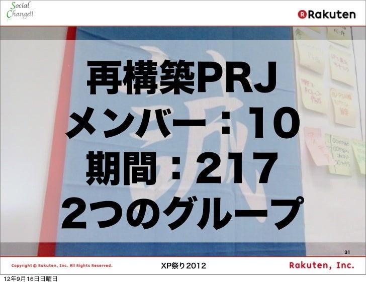 再構築PRJ              メンバー:10               期間:217              2つのグループ                           31                XP祭り2012...