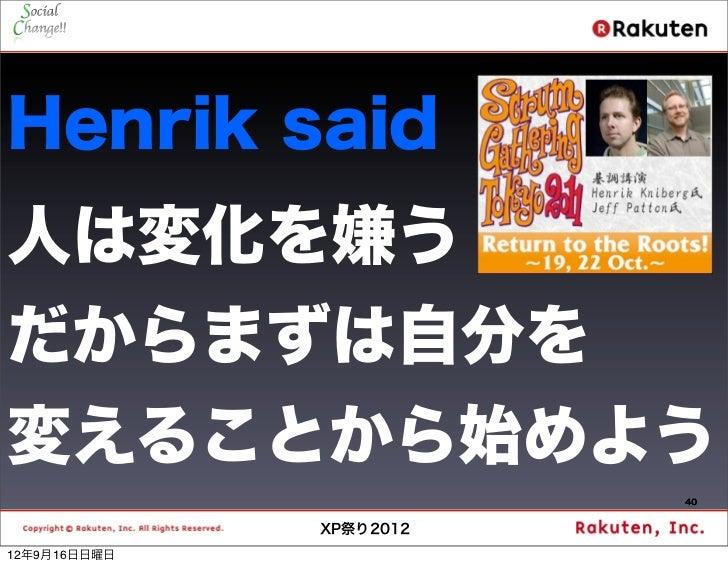 Henrik said人は変化を嫌うだからまずは自分を変えることから始めよう                         40              XP祭り201212年9月16日日曜日