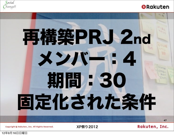 再構築PRJ 2nd       メンバー:4        期間:30      固定化された条件                         47              XP祭り201212年9月16日日曜日