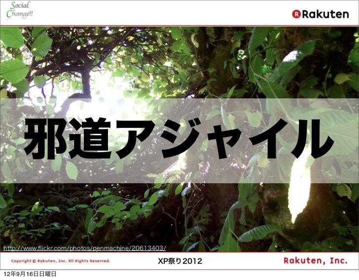 邪道アジャイルhttp://www.flickr.com/photos/penmachine/20613403/        60                                             XP祭り201212年9...