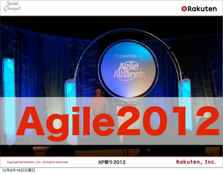 Agile2012                         66              XP祭り201212年9月16日日曜日