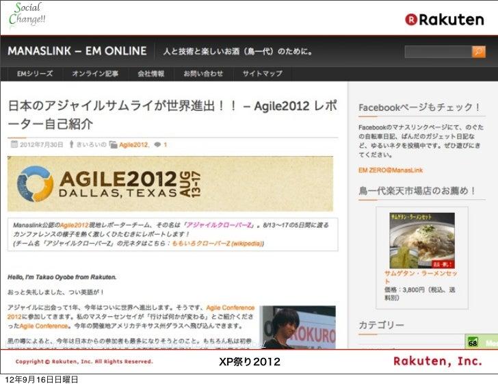 http://www.manaslink.com/article/ac/agile2012/profilie_oyobe/   68                                                 XP祭り2012...