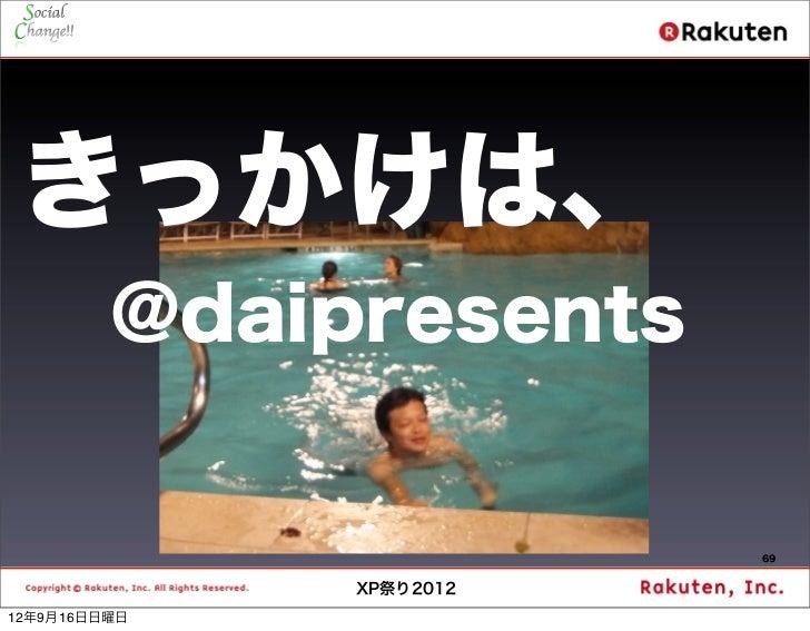 きっかけは、         @daipresents                         69              XP祭り201212年9月16日日曜日
