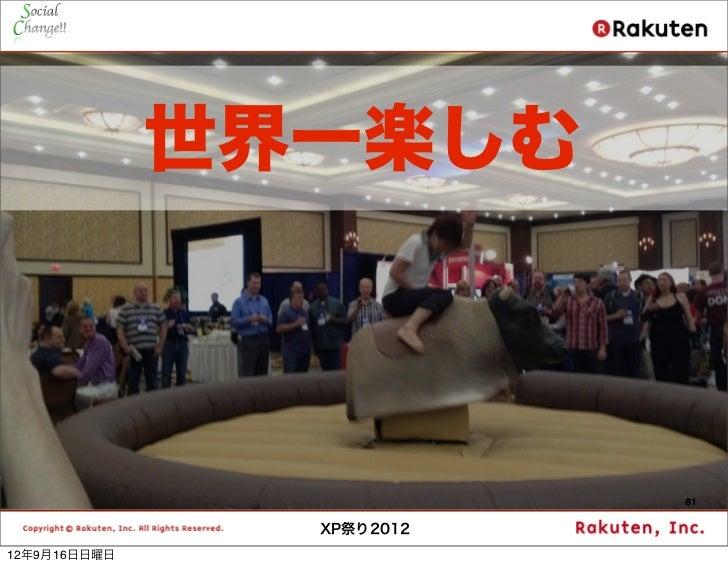 世界一楽しむ                           81                XP祭り201212年9月16日日曜日