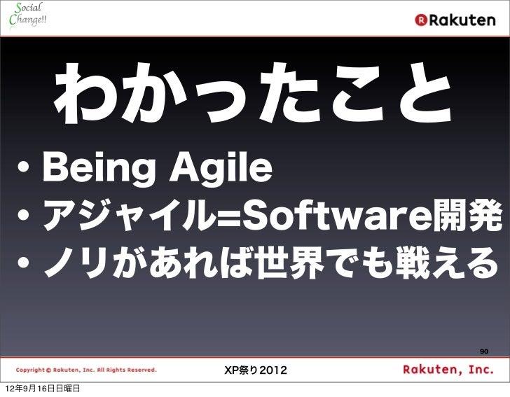 わかったこと・Being Agile・アジャイル=Software開発・ノリがあれば世界でも戦える                         90              XP祭り201212年9月16日日曜日