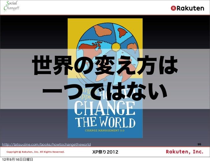 世界の変え方は                一つではないhttp://tatsu-zine.com/books/howtochangetheworld              95                              ...