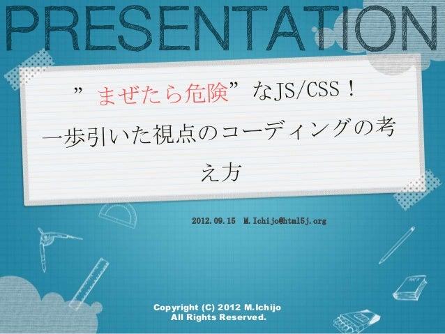 Copyright (C) 2012 M.Ichijo All Rights Reserved. 2012.09.15 M.Ichijo@html5j.org