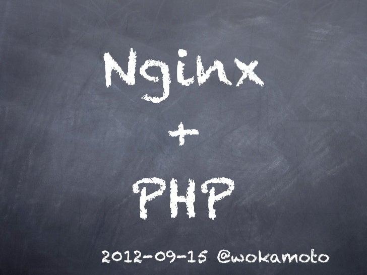 Nginx  + PHP2012-09-15 @wokamoto