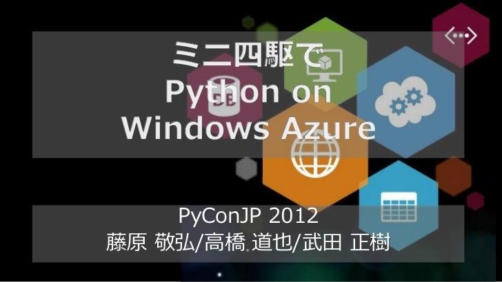 PyConJP 2012藤原 敬弘/高橋 道也/武田 正樹