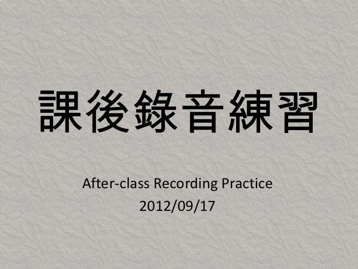 課後錄音練習After-class Recording Practice         2012/09/17