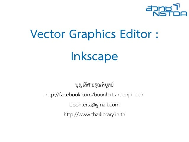 Vector Graphics Editor :       Inkscape                บญเลิศ อศ อรุณพิบูลย์ณพิบูลย์봰@ܝบลิศ อย์봰@ܝꅠ撕鮈٤1  http://facebo...