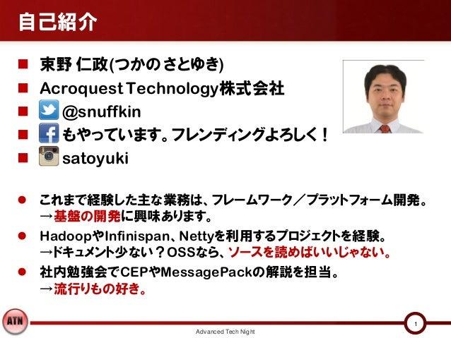 自己紹介 束野 仁政(つかの さとゆき) Acroquest Technology株式会社   @snuffkin   もやっています。フレンディングよろしく!   satoyuki これまで経験した主な業務は、フレームワーク/プラ...