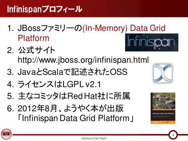 Infinispanプロフィール1. JBossファミリーの(In-Memory) Data Grid   Platform2. 公式サイト   http://www.jboss.org/infinispan.html3. JavaとScala...