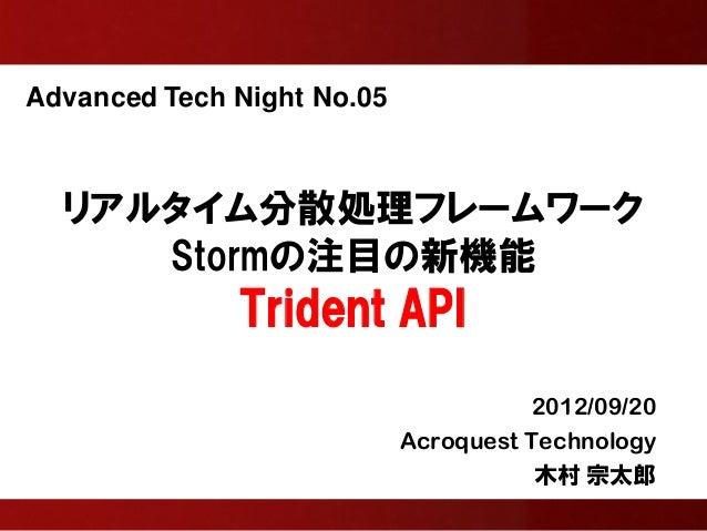 Advanced Tech Night No.05  リアルタイム分散処理フレームワーク     Stormの注目の新機能              Trident API                                    ...