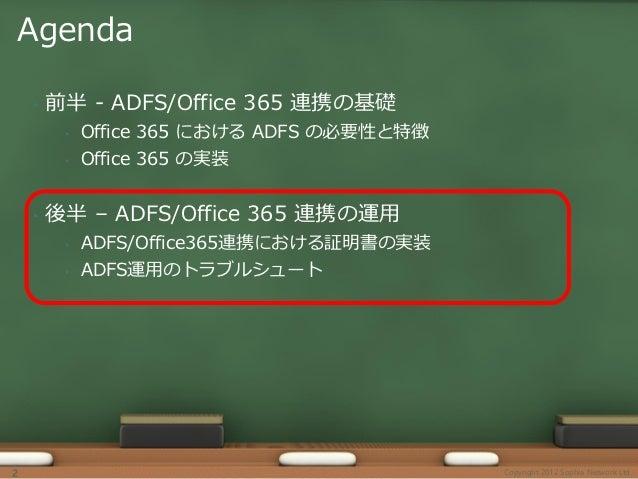 Manage ADFS on Office365 Slide 2