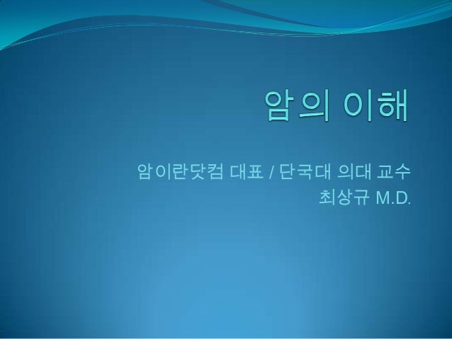 암이란닷컴 대표 / 단국대 의대 교수             최상규 M.D.