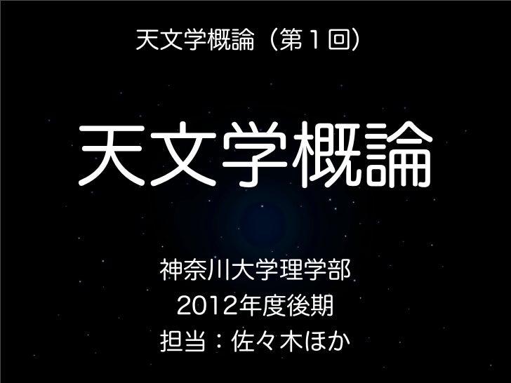 天文学概論(第1回)天文学概論 神奈川大学理学部  2012年度後期 担当:佐々木ほか