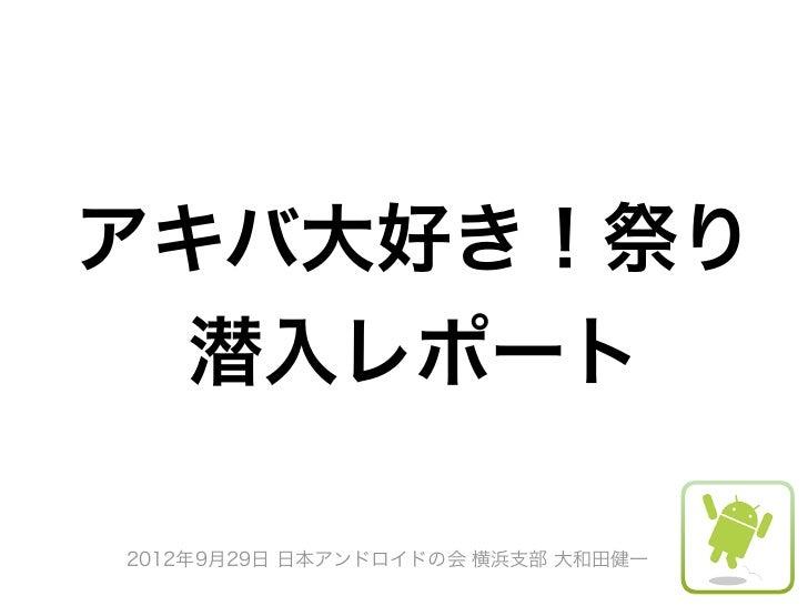 アキバ大好き!祭り 潜入レポート2012年9月29日 日本アンドロイドの会 横浜支部 大和田健一