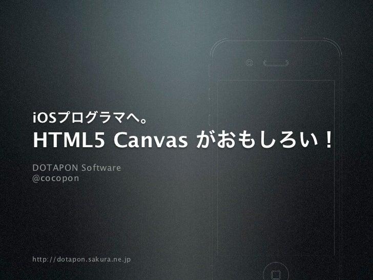 iOSプログラマへ。HTML5 Canvas がおもしろい!DOTAPON Software@cocoponhttp://dotapon.sakura.ne.jp