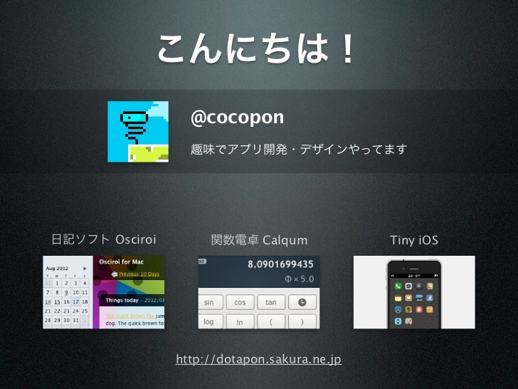 こんにちは!                  @cocopon                  趣味でアプリ開発・デザインやってます日記ソフト Osciroi        関数電卓 Calqum              Tiny iOS...