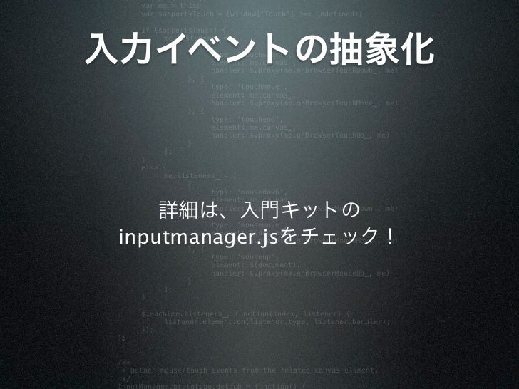 InputManager.prototype.attach = function() {!    var me = this;!    var supportsTouch = (window[Touch] !== undefined);!   ...