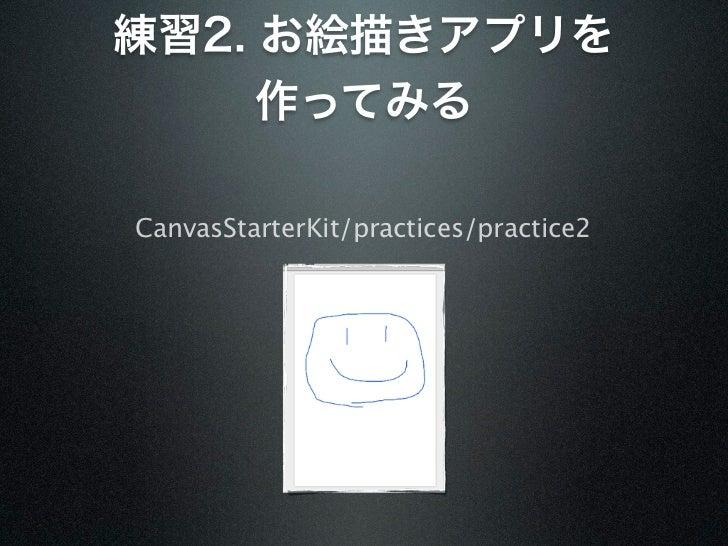 練習2. お絵描きアプリを     作ってみるCanvasStarterKit/practices/practice2