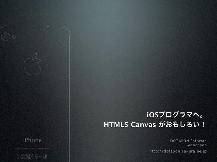 iOSプログラマへ。HTML5 Canvas がおもしろい!                 DOTAPON Software                       @cocopon        http://dotapon.sakur...