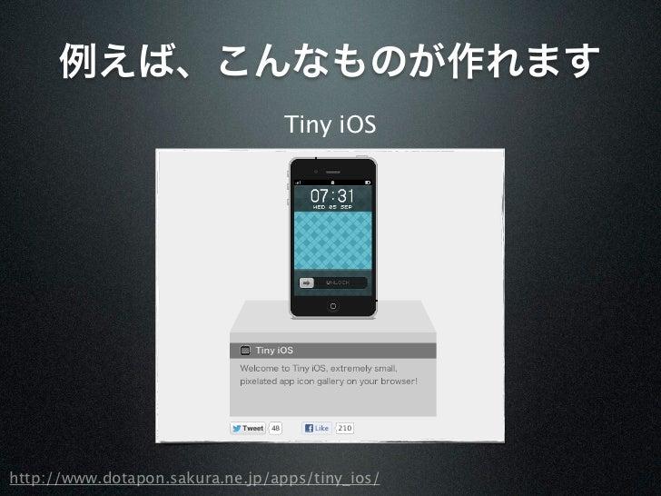 例えば、こんなものが作れます                                  Tiny iOShttp://www.dotapon.sakura.ne.jp/apps/tiny_ios/