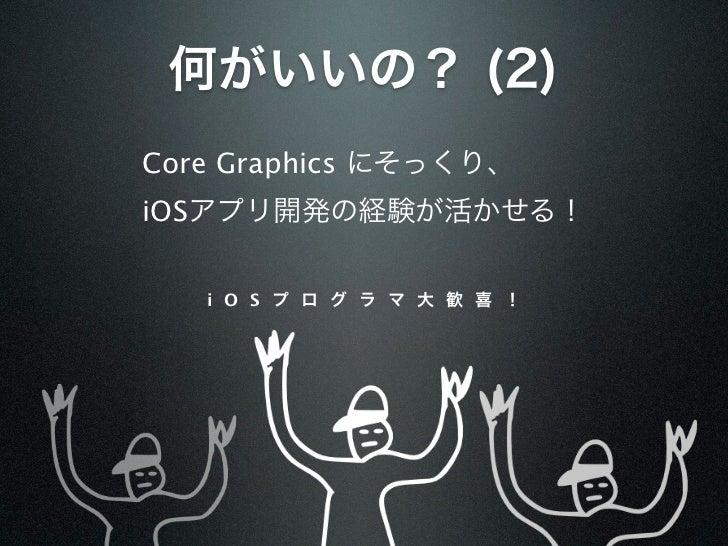 何がいいの? (2)Core Graphics にそっくり、iOSアプリ開発の経験が活かせる!   i O S プ ロ グ ラ マ 大 歓 喜 !