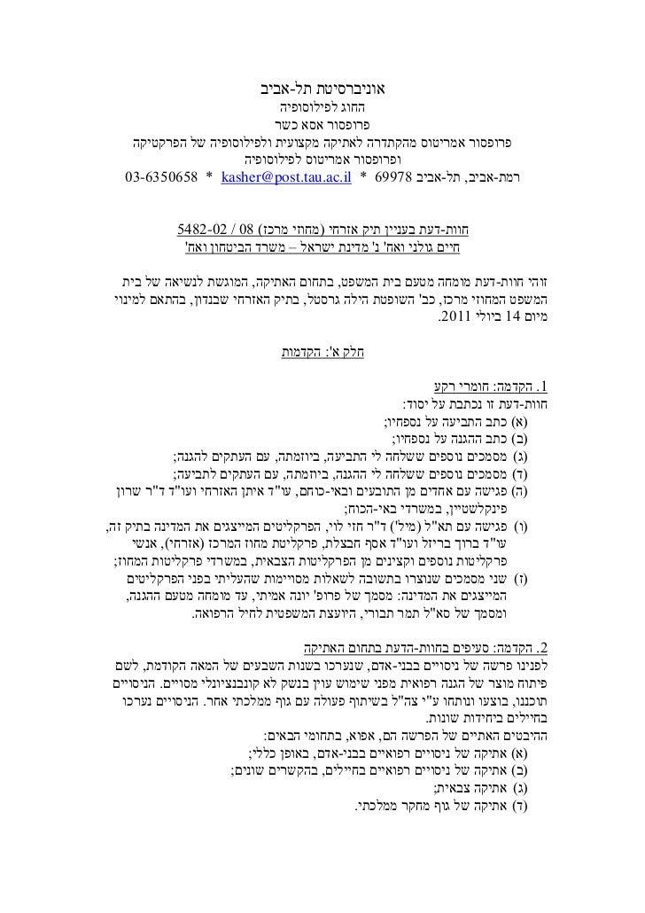 אוניברסיטת תל-אביב                             החוג לפילוסופיה                            פרופסור אסא כשר    פרופסו...