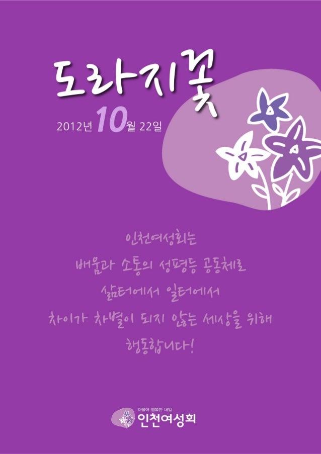 1                   CONTENTS             인천여성회 본부소식     2                지부/지회 소식    5                  동아리 소식    9       ...