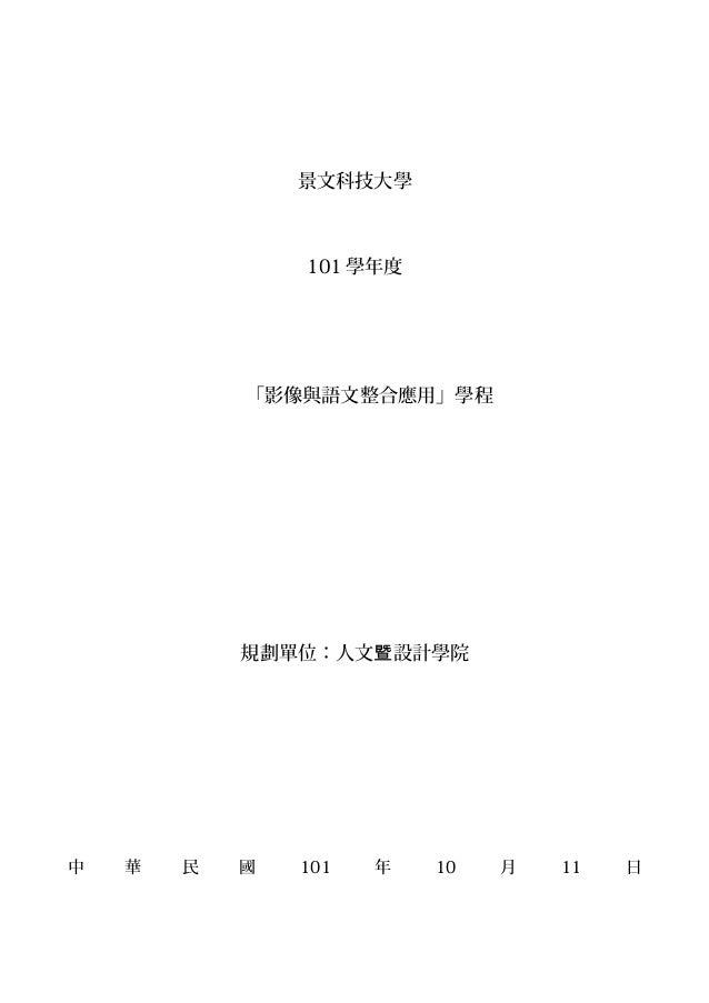 景文科技大學                101 學年度            「影像與語文整合應用」學程            規劃單位:人文暨設計學院中   華   民   國   101   年   10   月   11   日