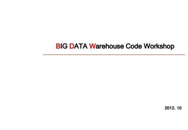 2012. 10BIG DATA Warehouse Code Workshop송주영bt22dr@gmail.com