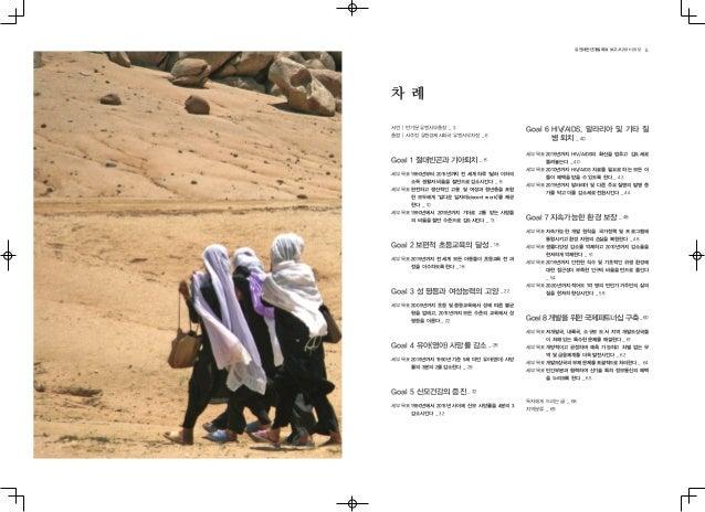 2012-2013 유엔새천년개발목표보고서 Slide 3