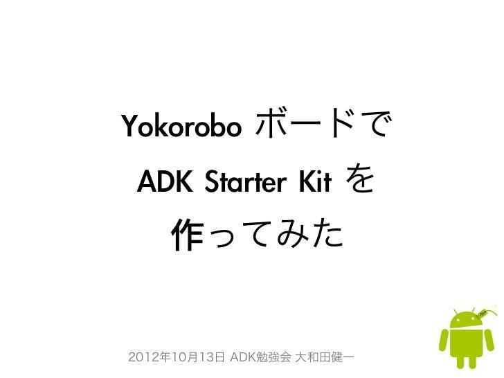 Yokorobo ボードでADK Starter Kit を    作ってみた2012年10月13日 ADK勉強会 大和田健一