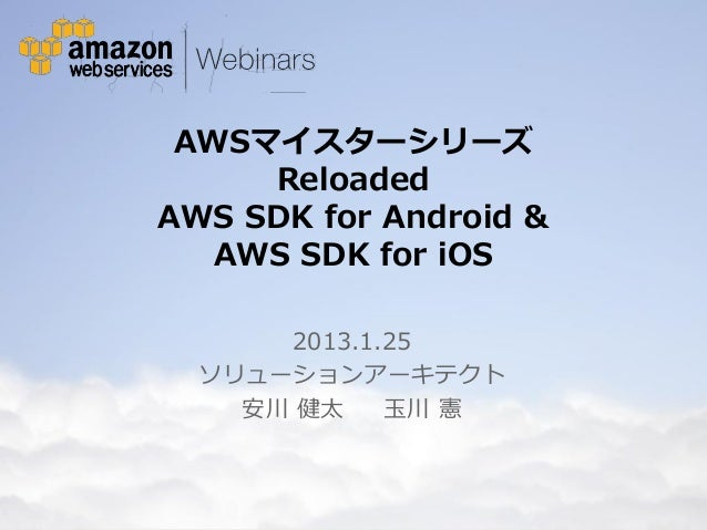 AWSマイスターシリーズ                                    Reloaded                               AWS SDK for Android &              ...