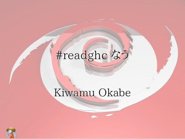 #readghc なうKiwamu Okabe