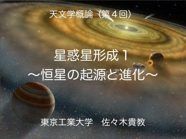 天文学概論(第4回)  星惑星形成1∼恒星の起源と進化∼ 東京工業大学佐々木貴教
