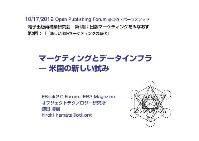 10/17/2012 Open Publishing Forum @渋谷・ポーラメソッド電子出版再構築研究会第1期:出版マーケティングをみなおす第2回:「「新しい出版マーケティングの時代」」    マーケティングとデータインフラ    ―...