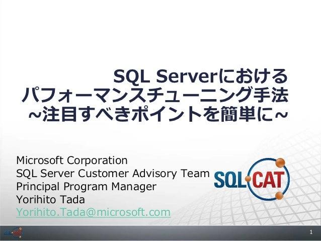 SQL Serverにおけるパフォーマンスチューニング手法~注目すべきポイントを簡単に~Microsoft CorporationSQL Server Customer Advisory TeamPrincipal Program Manage...