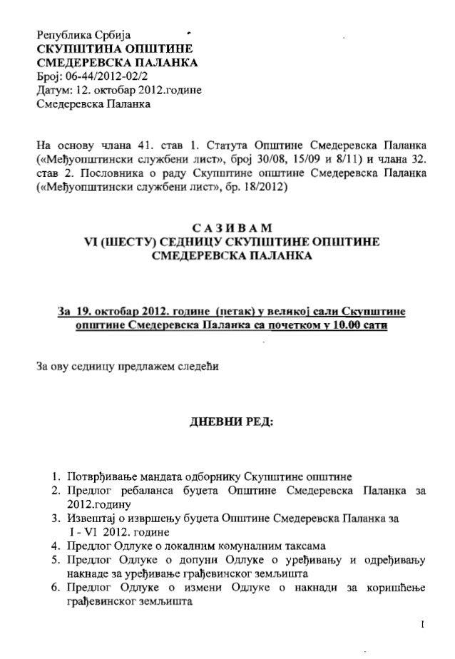 2012-10-19: Позив за шесту седницу СО Смедеревска Паланка
