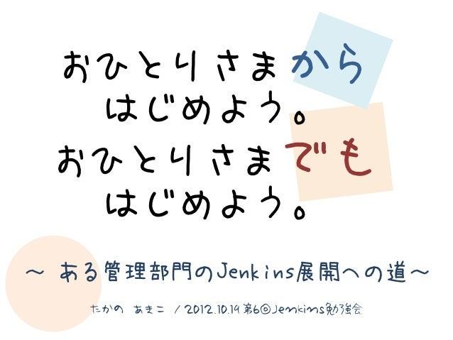 20121019-jenkins-akiko_pusu.pdf