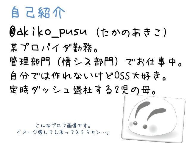 20121019-jenkins-akiko_pusu.pdf Slide 2