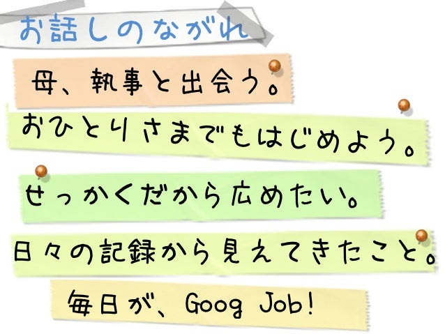 20121019-jenkins-akiko_pusu.pdf Slide 3