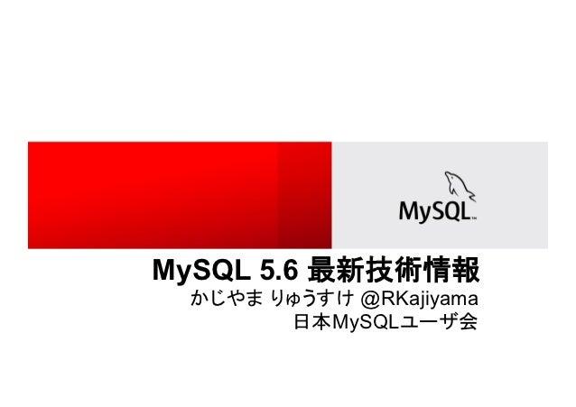 MySQL 5.6              @RKajiyama            MySQL