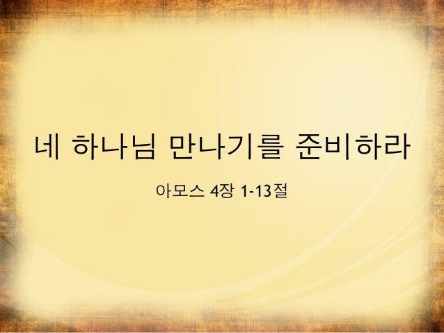 네 하나님 만나기를 준비하라    아모스 4장 1-13절