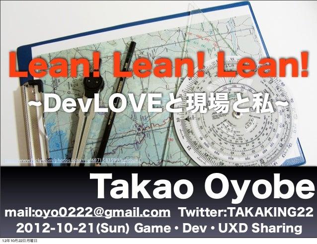 Lean! Lean! Lean!               DevLOVEと現場と私http://www.flickr.com/photos/johan_g/6871583599/lightbox/                      ...